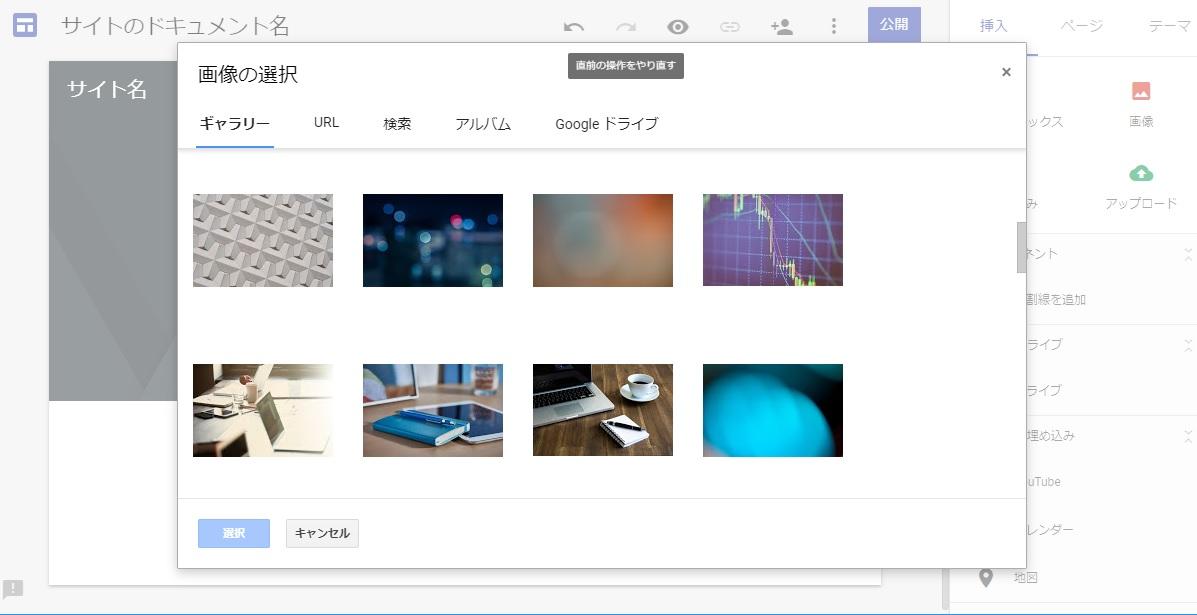 Googleサイトの作成手順4