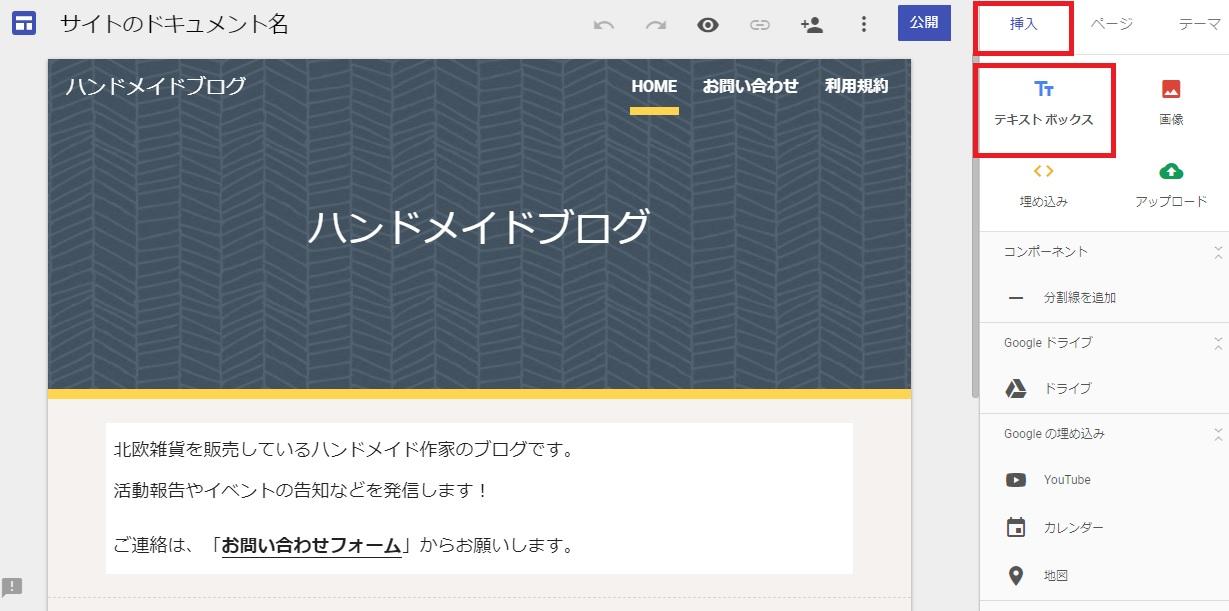 Googleサイトの作成手順5