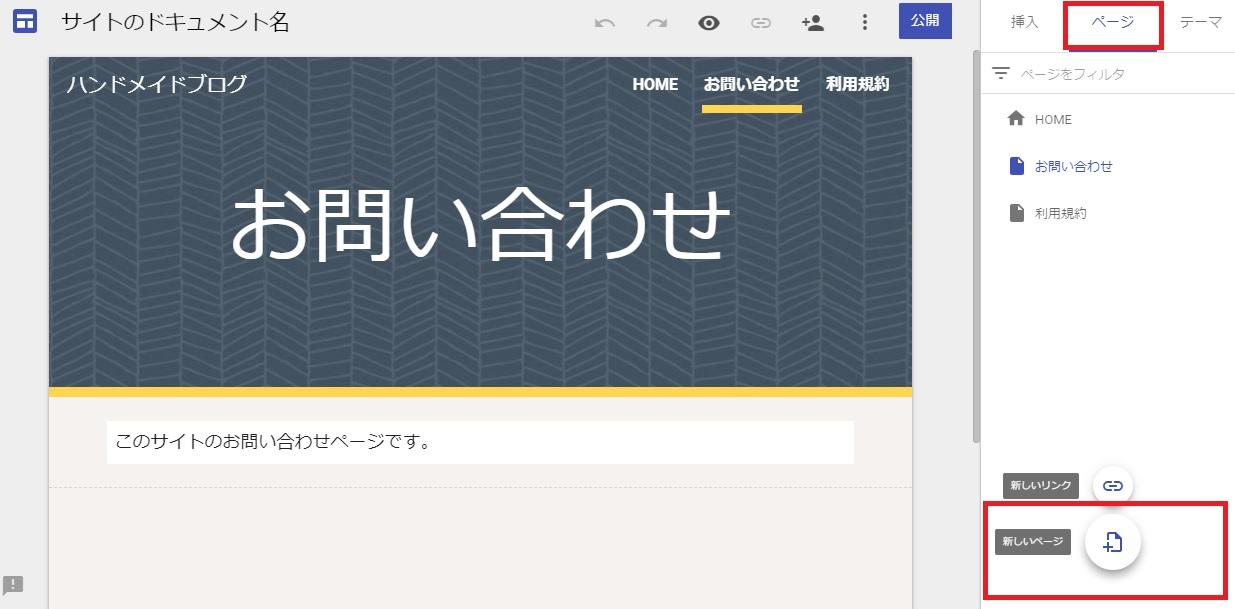 Googleサイトの作成手順6