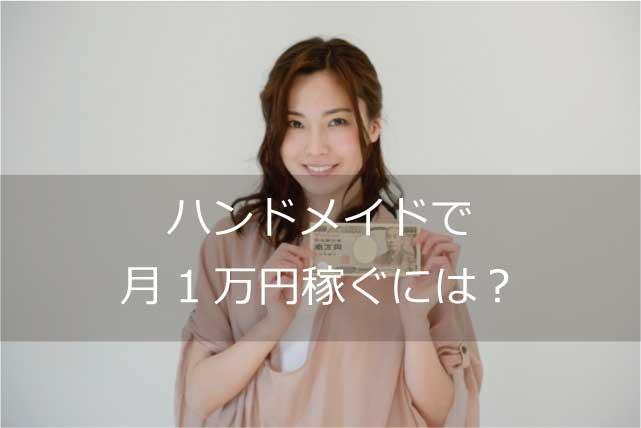 ハンドメイド販売でまず月1万円を稼ぐにはどうすべき?