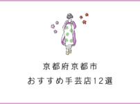 京都府京都市のおすすめ手芸店12選