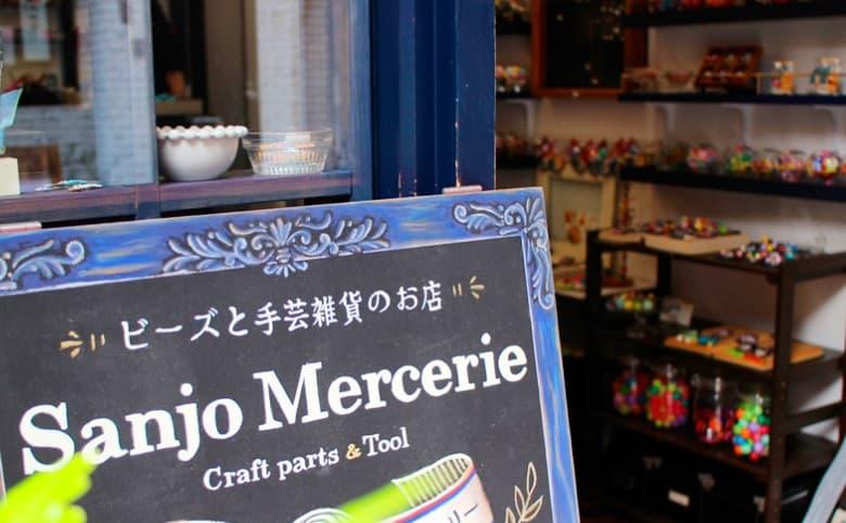 京都の手芸店「三条メルスリー」