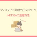ハンドメイド作家が個人事業主として「NETSEA」に登録する方法