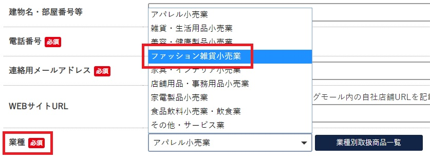 NETSEAの「業種」登録