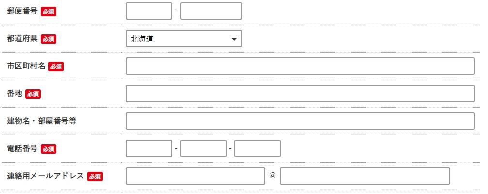 NETSEAの「連絡先」登録