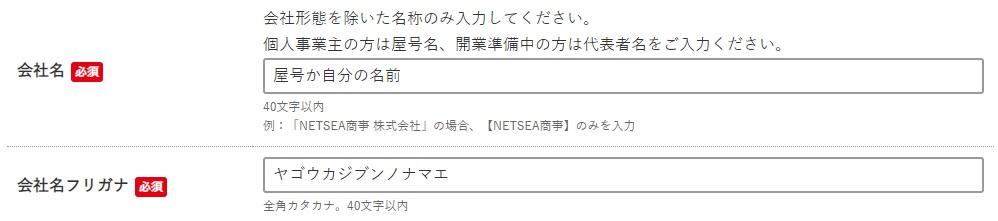 NETSEAの「会社名」と「フリガナ」登録