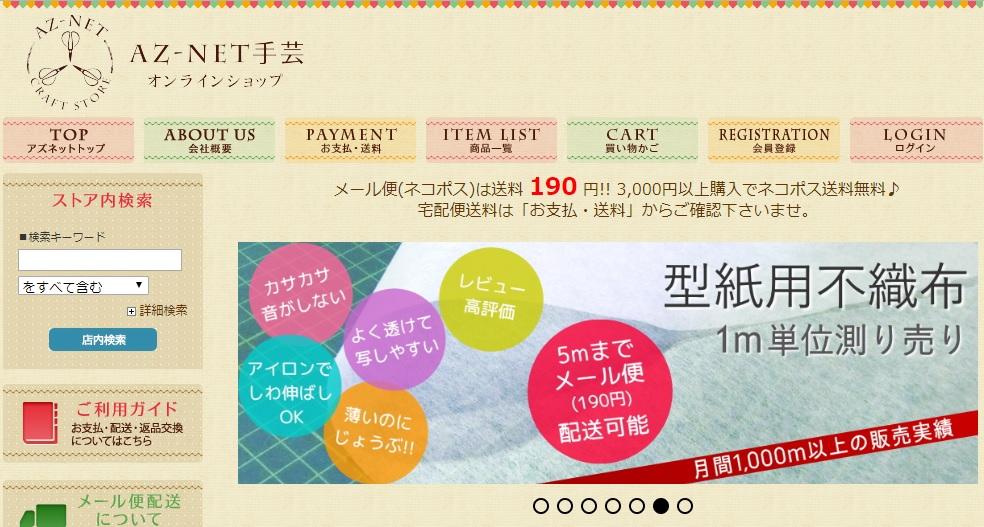 Az-net手芸の通販サイト