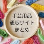 手芸用品が買える通販サイトまとめ【ハンドメイド作家が厳選】