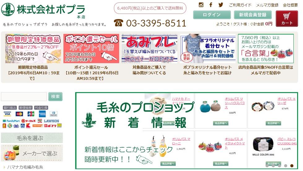 毛糸のプロショップ ポプラ本店の通販サイト