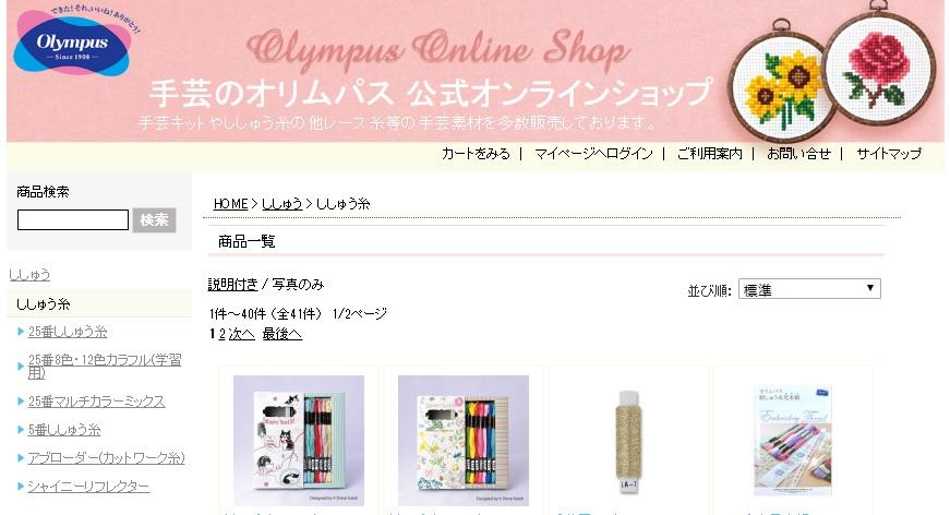 手芸のオリムパスの通販サイト