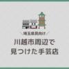 埼玉県川越市周辺の手芸店5選