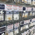 ユザワヤの売り場に並ぶアクセサリーパーツ