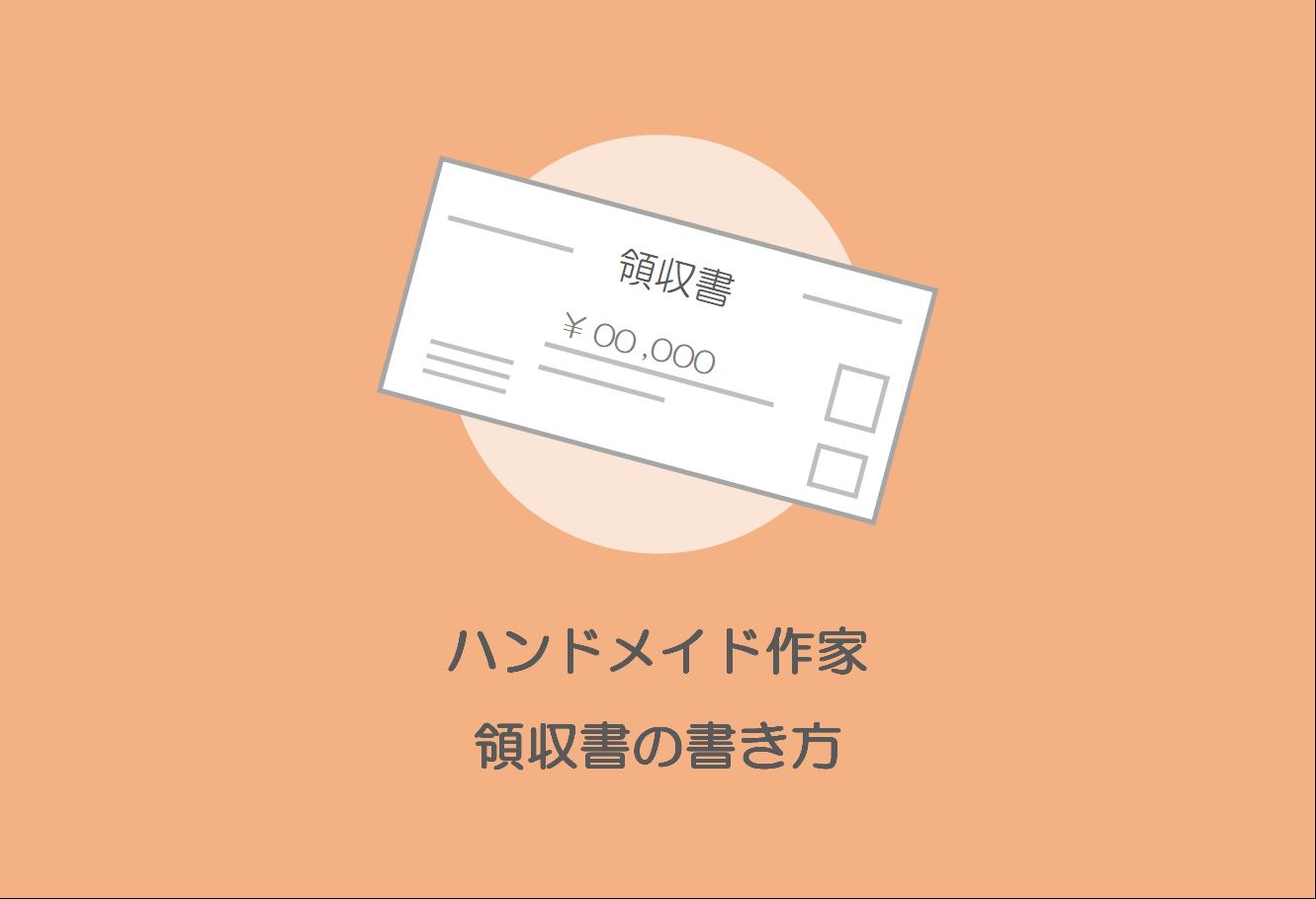ハンドメイド販売イベントで必要な領収書の書き方【NG例あり】