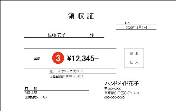 領収書の金額の書き方