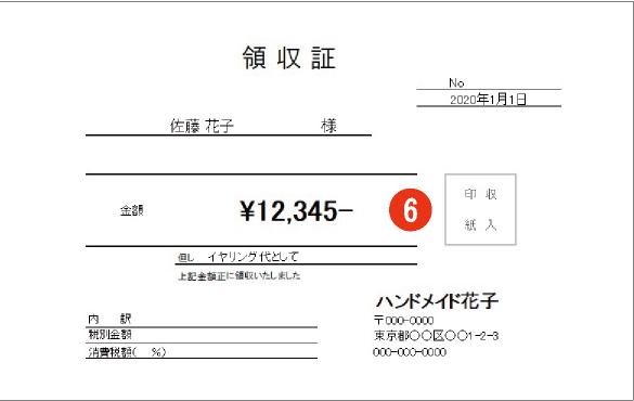 領収書の収入印紙の貼り方