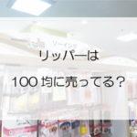 リッパ―は100均に売ってる?