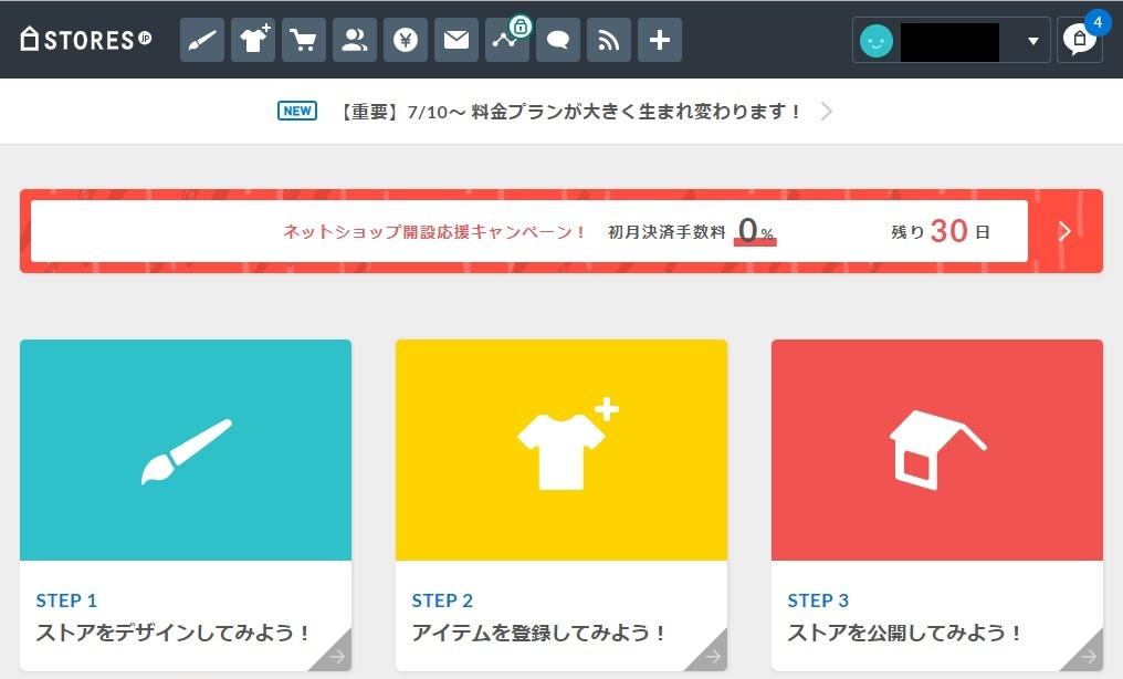 STORES.jpのダッシュボード