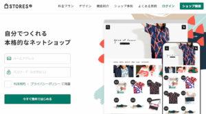 STORES.jpのトップページ