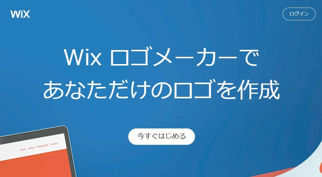 Wix ロゴメーカーの公式サイト