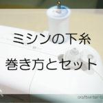 ミシンの下糸の巻き方