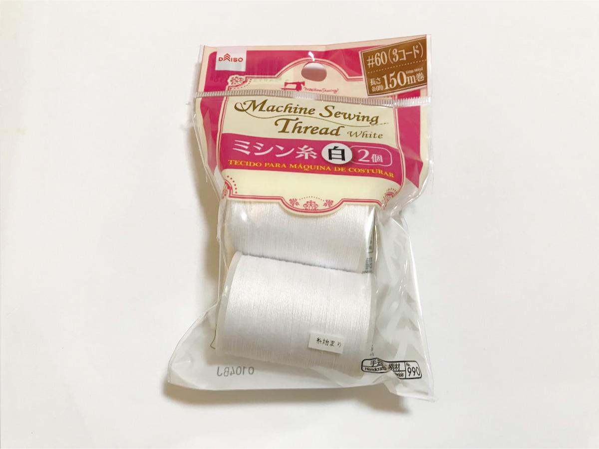 ダイソーの白いミシン糸