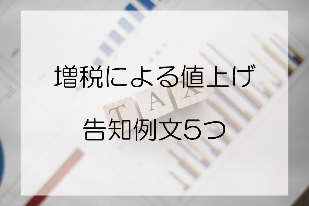 消費税増税に伴う作品価格改定をお客様に告知するときの例文5つ