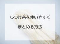 縫い用の糸「しつけ糸」を使いやすい状態にまとめる方法