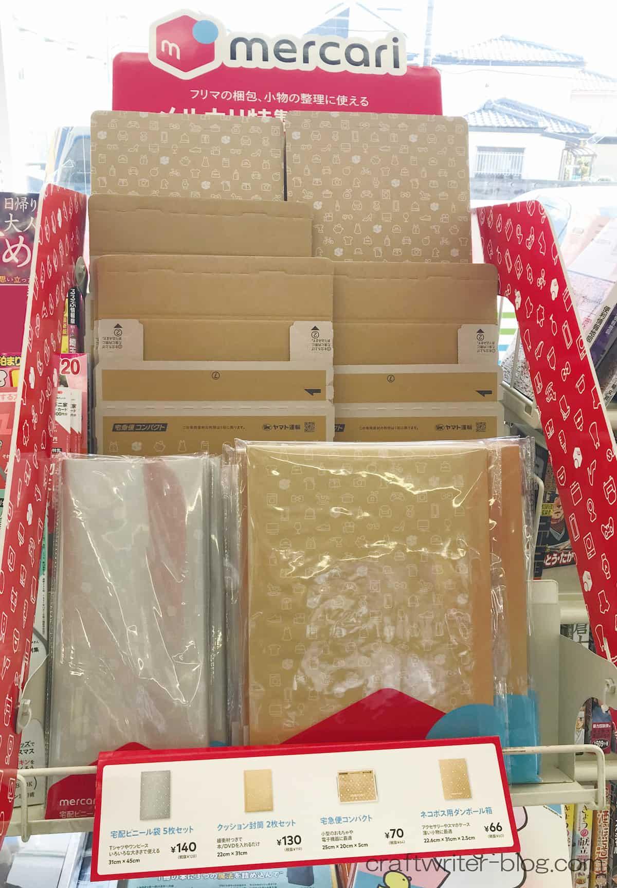 ファミマのメルカリ梱包材の販売コーナー