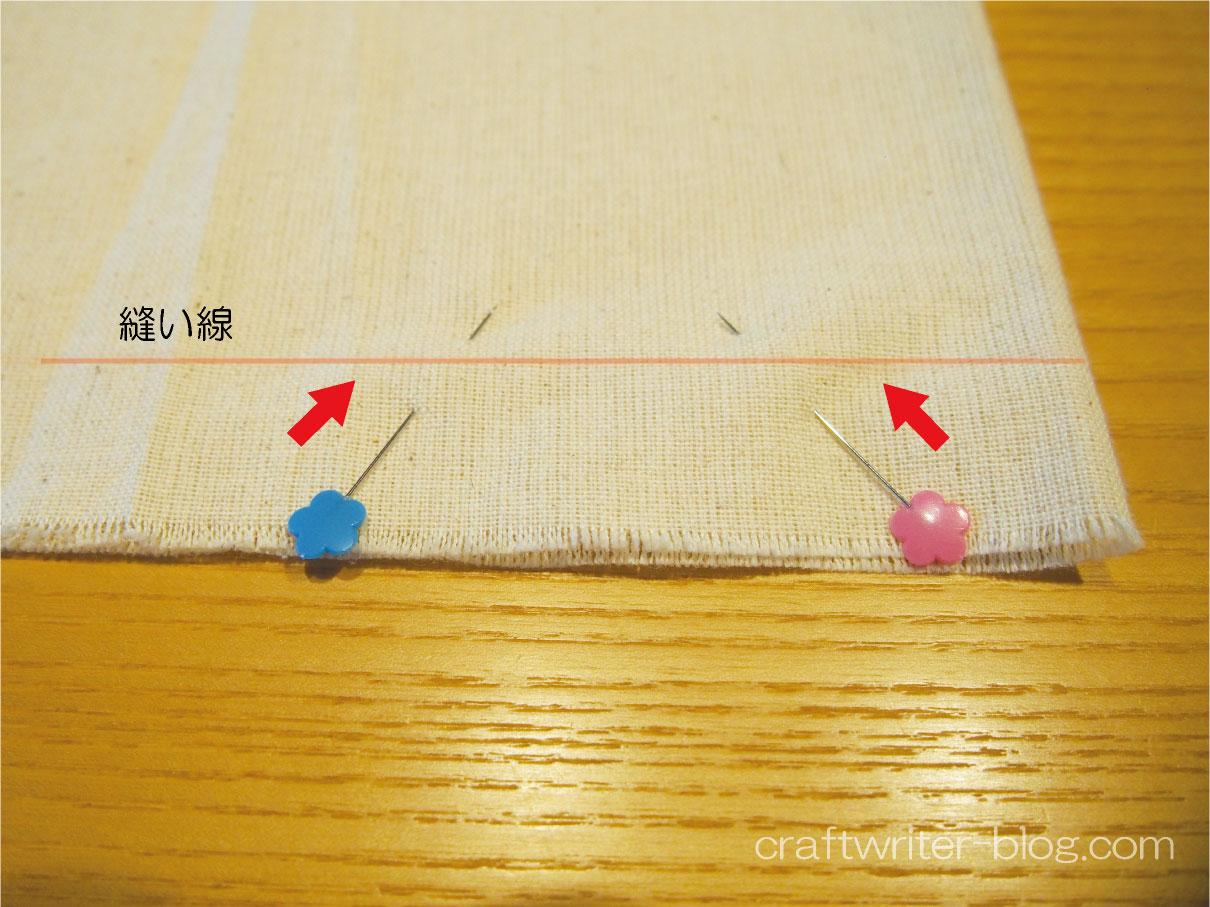 まち針を縫い線に対して斜めに打つ