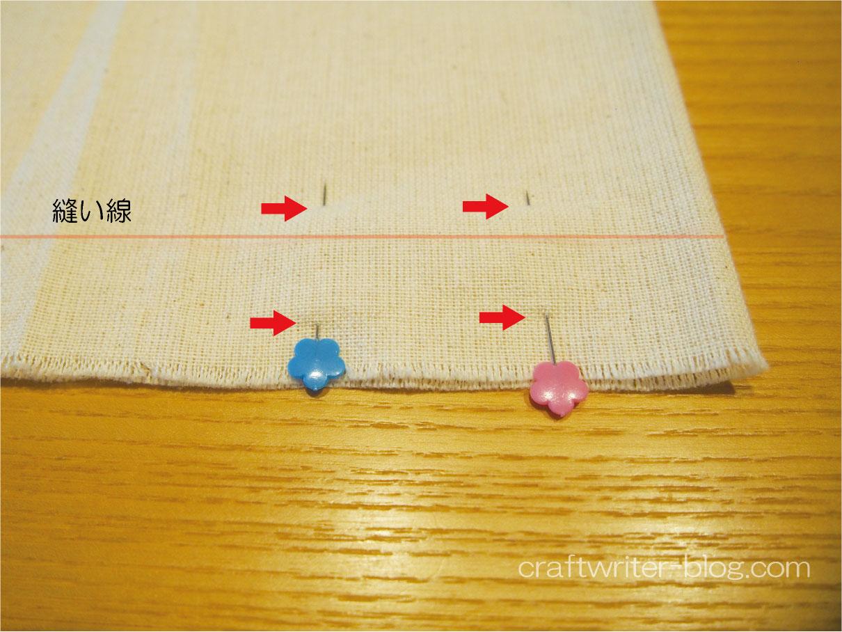 縫い線を大きくすくってまち針を打つ