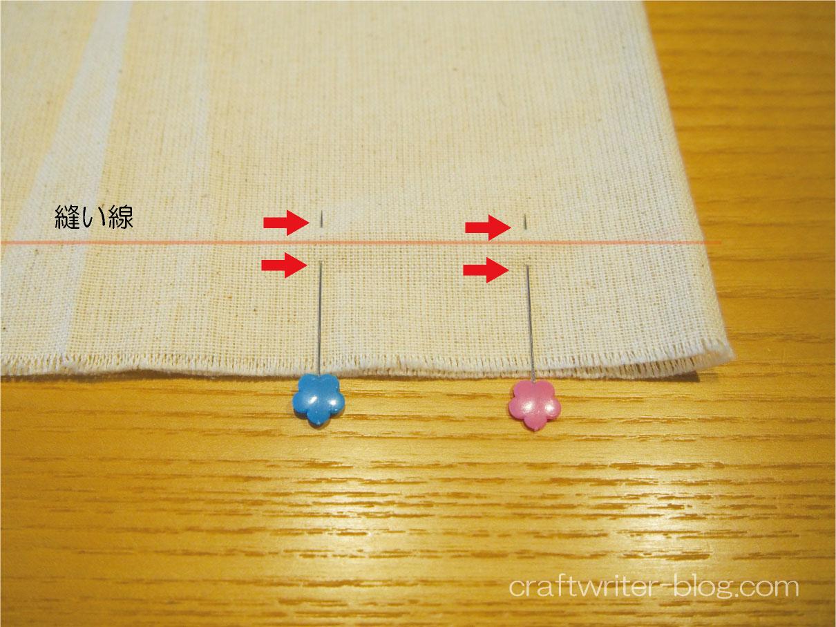 縫い線に対してまち針を垂直に打つ