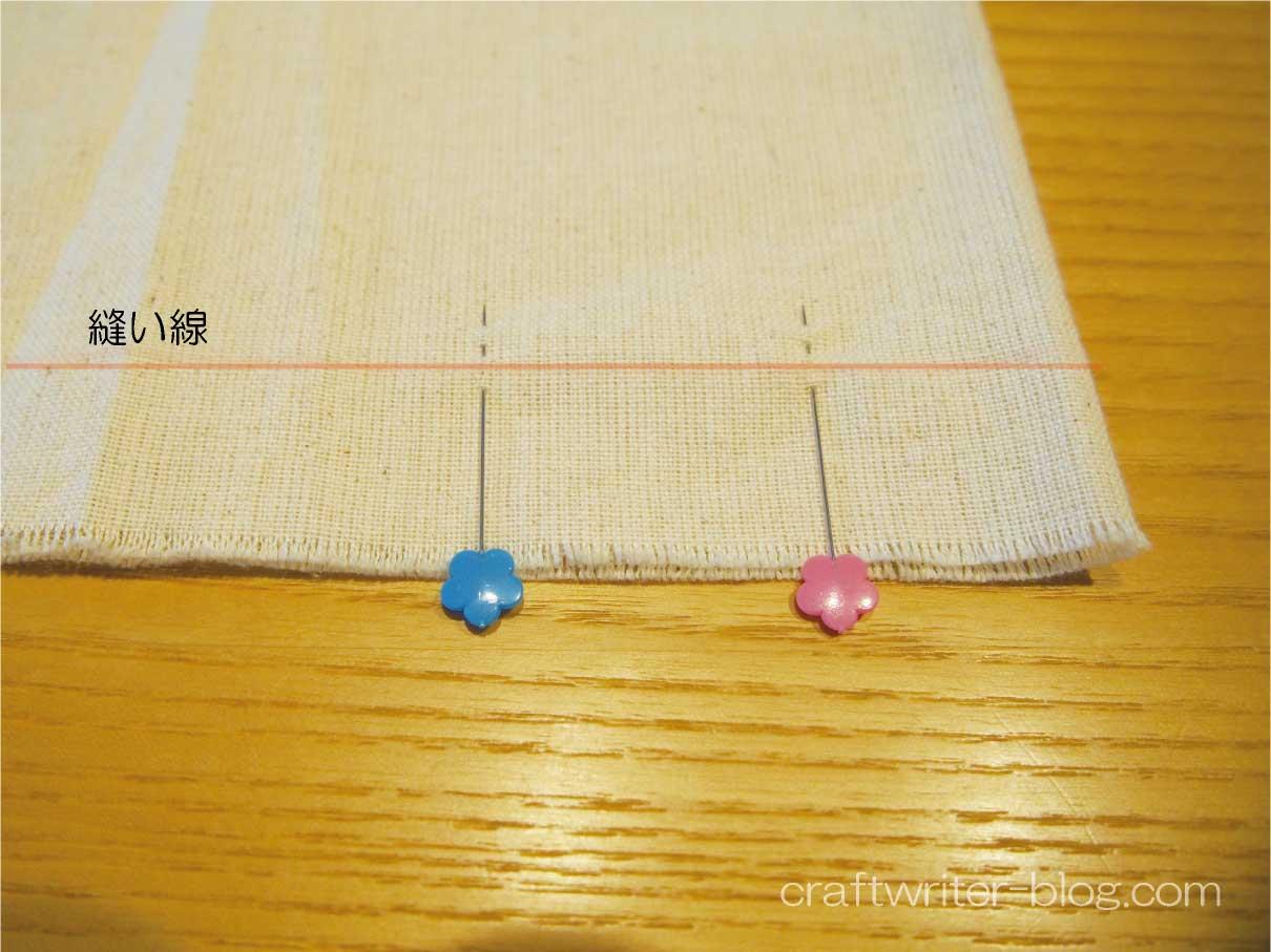 縫い線に対してまち針を垂直に2回すくって打つ