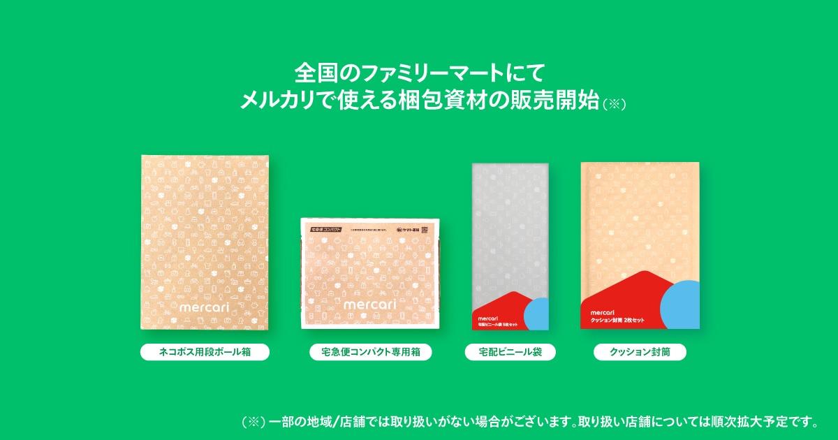 ファミマで買えるメルカリの梱包資材の種類