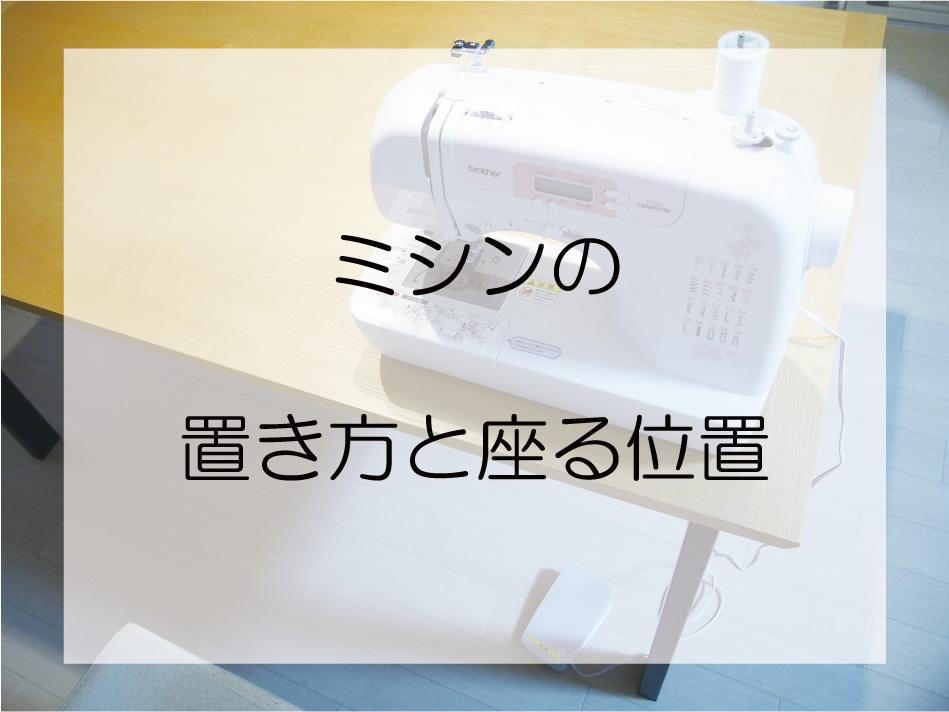 正しいミシンの置き方と座る位置