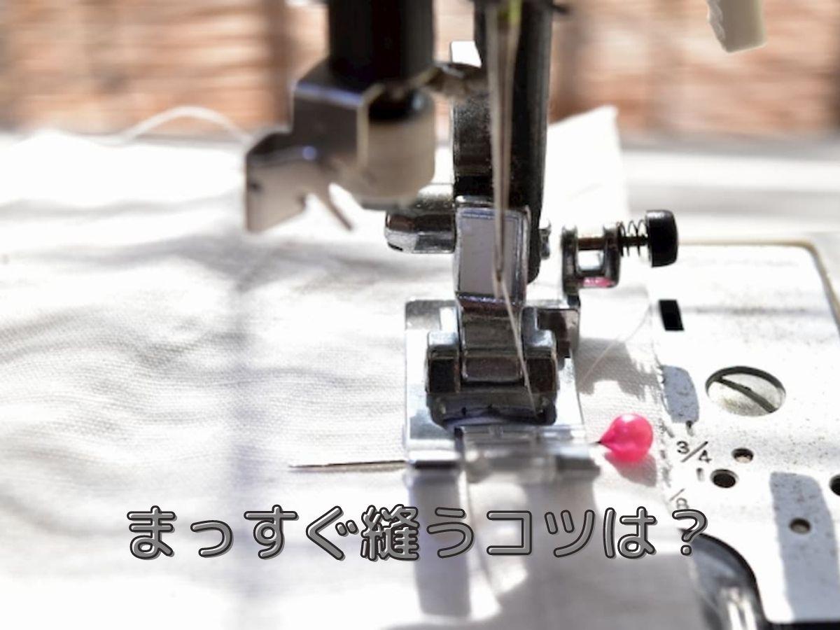 ミシンの直線縫いのコツ