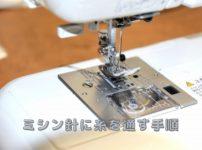 ミシンに上糸をセットしてミシン針に糸を通す手順
