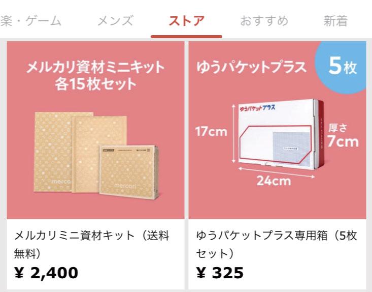 メルカリストアのゆうパケットプラス専用箱の値段