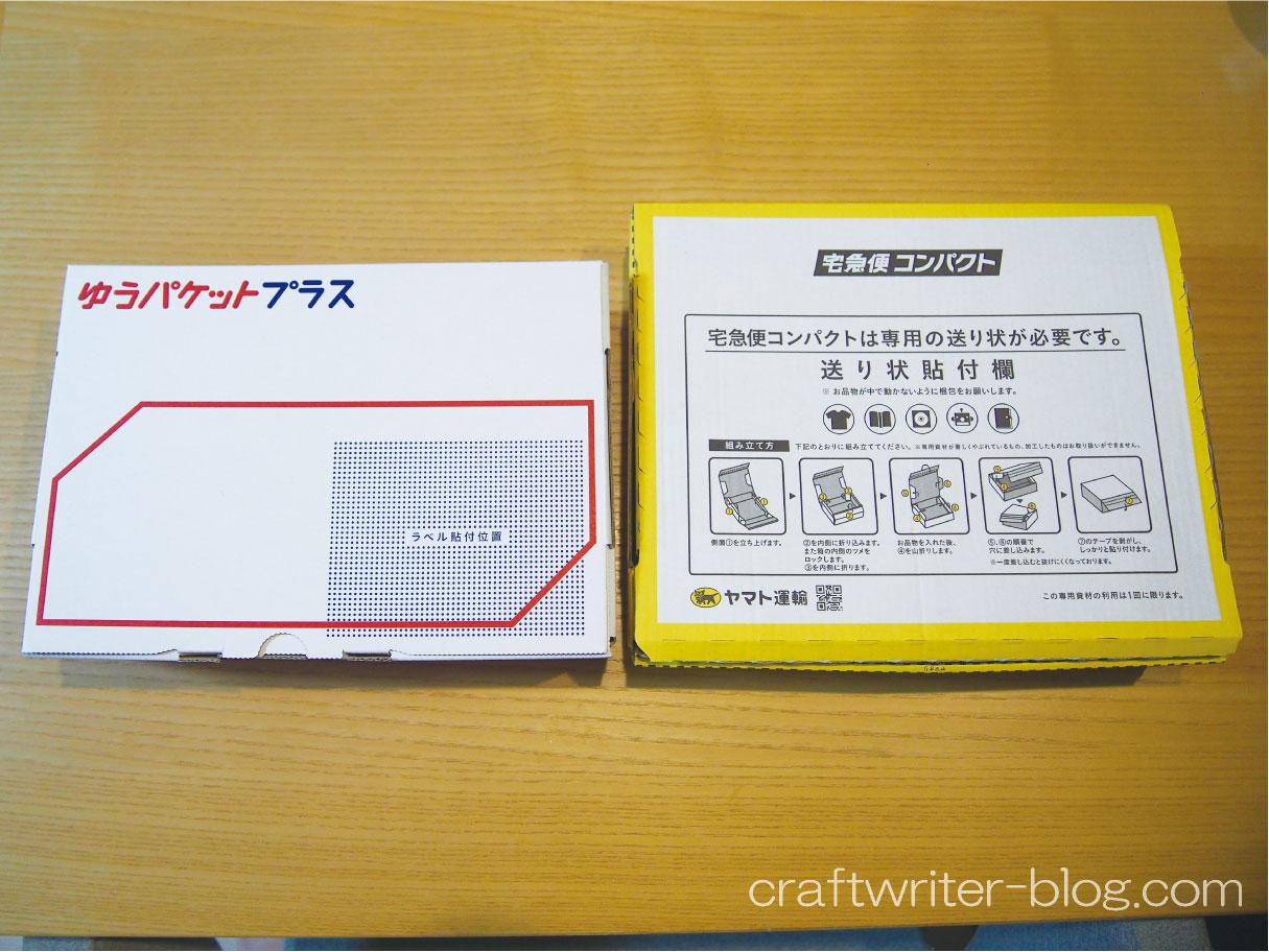 ゆうパケットプラス専用箱と宅急便コンパクトの専用箱