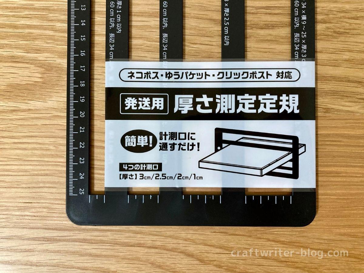 ダイソーの黒い厚さ測定定規