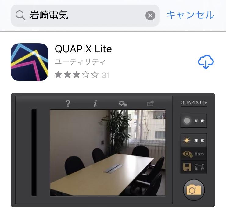 照度測定アプリ「QUAPIX Lite」