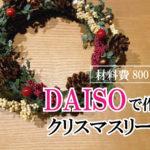 800円で完成!100均「ダイソー」で作るクリスマスリース