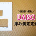 ダイソーの「厚み測定定規」はハンドメイドネット販売者の必需品!