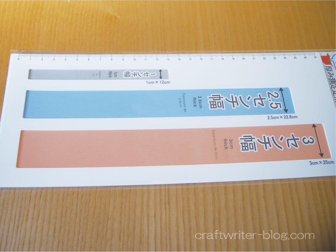 ダイソーの厚み測定定規で測れる厚みの種類