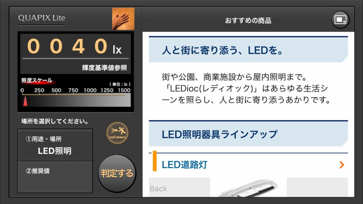 天井照明の照度をアプリで測ったときの値
