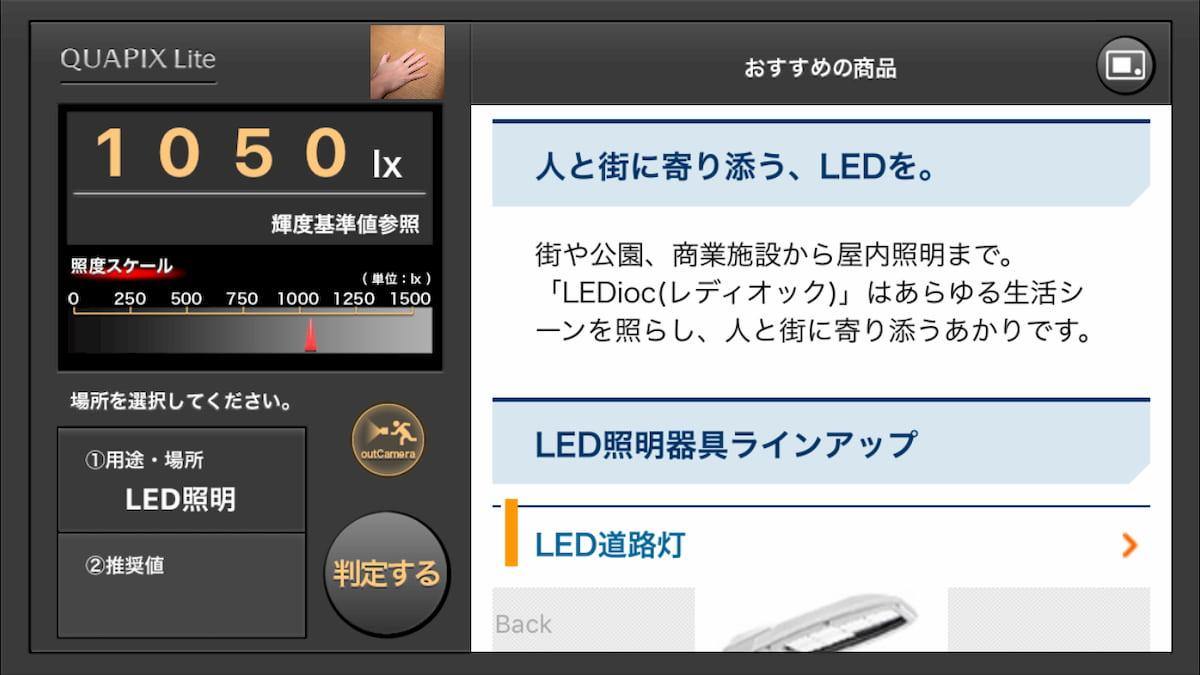 フロアスタンドの照度をアプリで測ったときの値