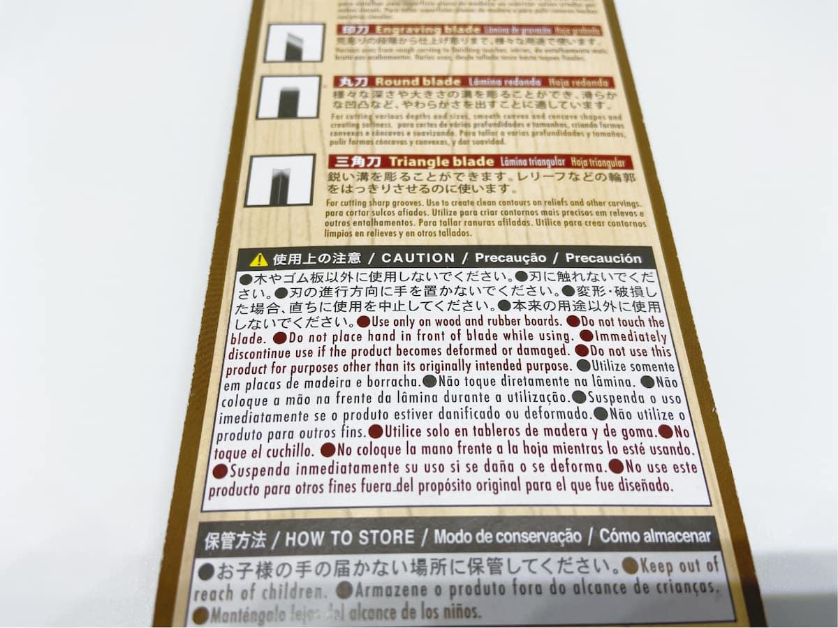 ダイソーの彫刻刀の使用上の注意