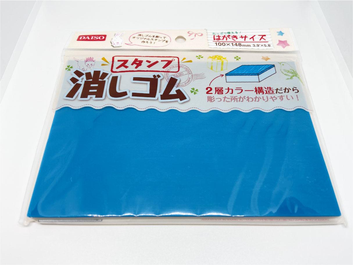 スタンプ消しゴムのパッケージ