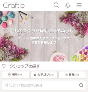 「Craftie」公式サイト