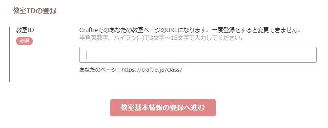 Craftieの教室ID登録画面