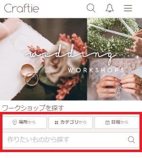Craftieのワークショップ検索機能